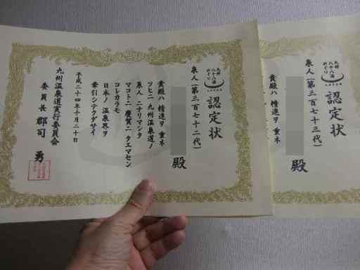 温泉道 005モザ.jpg